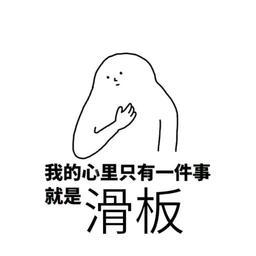 sk8_汪财
