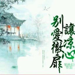 蝶恋梦·沁入雨