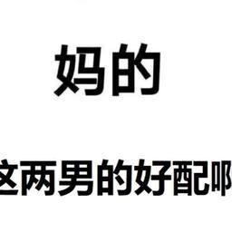 兄弟情萬歲研究所